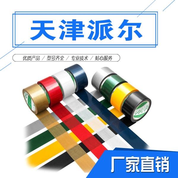 郑州布基胶带