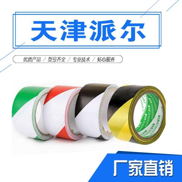 武汉永乐警示地板胶带